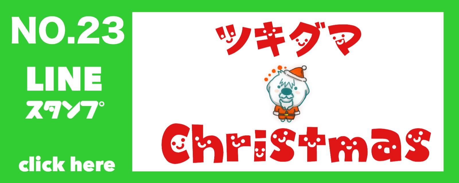 LINEスタンプツキグマクリスマスバージョン
