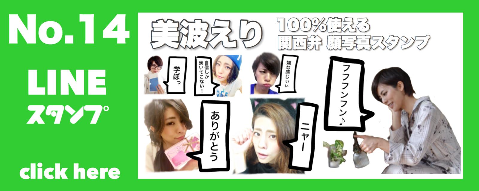 美波えりの100%使える関西弁顔写真スタンプ