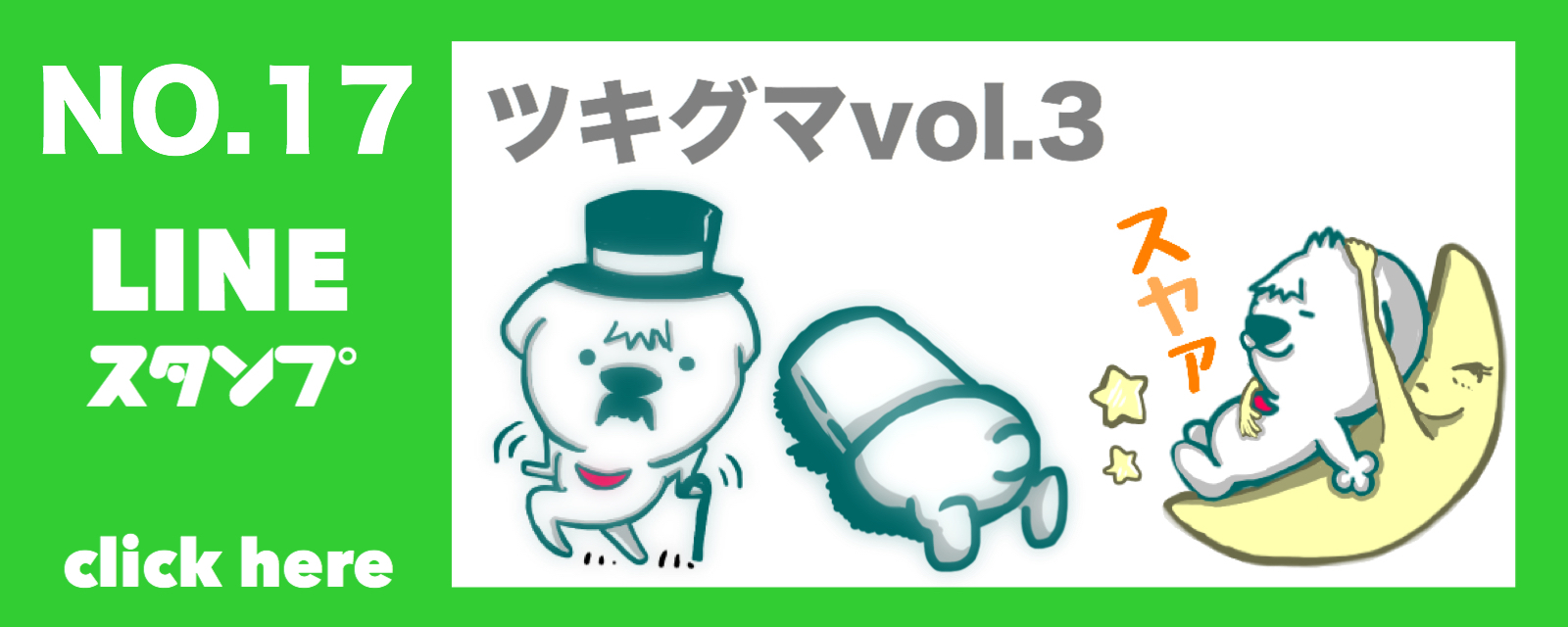 LINEスタンプツキグマシリーズ3