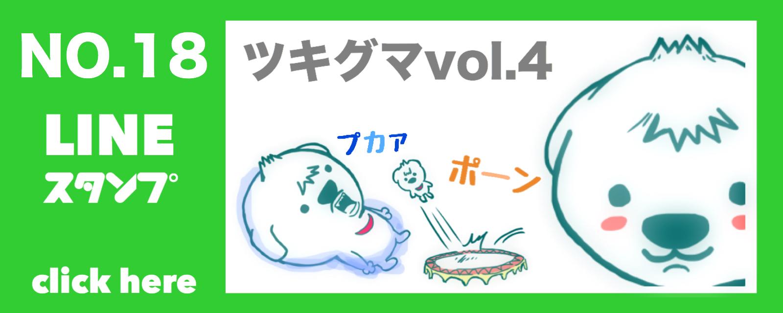 LINEスタンプツキグマシリーズ4