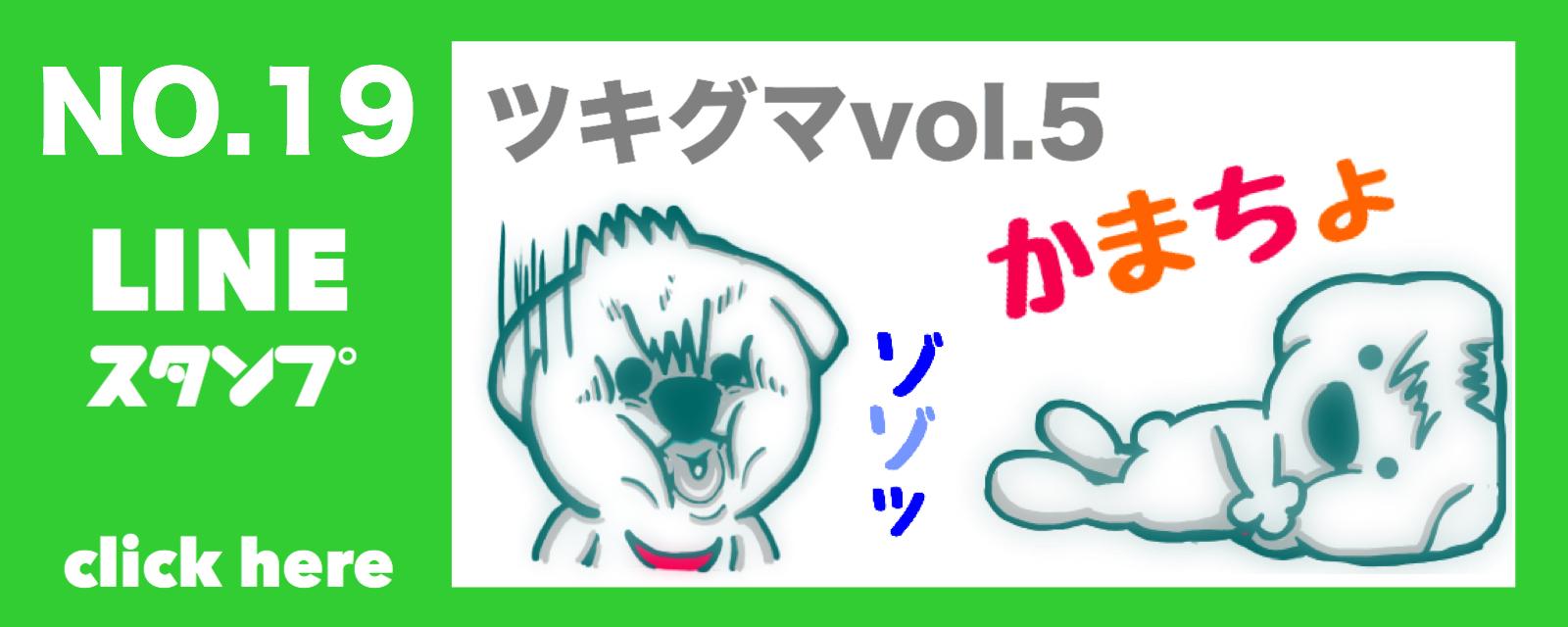 LINEスタンプツキグマシリーズ5