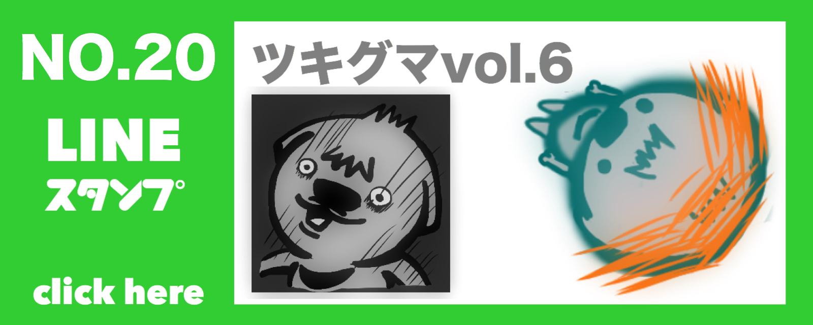 LINEスタンプツキグマシリーズ6