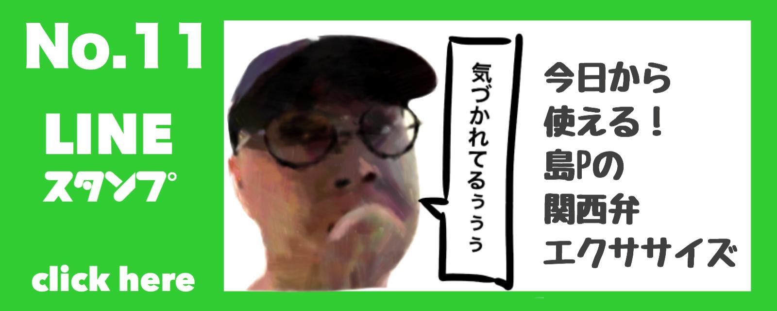 今日から使える!島Pの関西弁エクササイズ