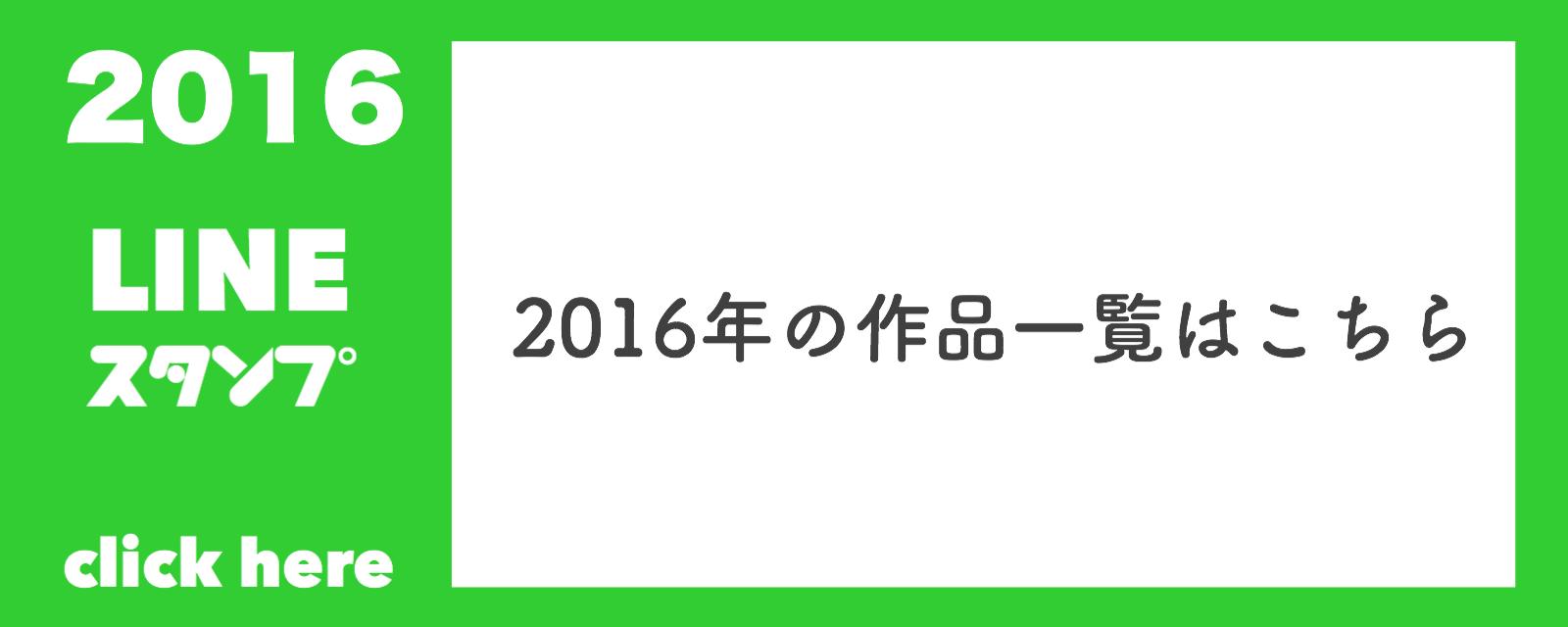 2016年のLINEスタンプ作品まとめ